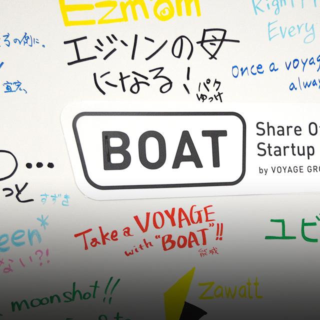誰でも最初は、小舟から始まる。